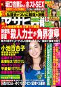 週刊アサヒ芸能 2016年9月29日号