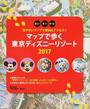 マップで歩く東京ディズニーリゾート