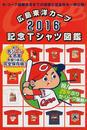 広島東洋カープ2016記念Tシャツ図鑑