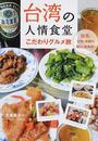 台湾の人情食堂こだわりグルメ旅
