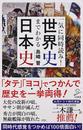 一気に同時読み!世界史までわかる日本史