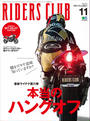 RIDERS CLUB No.511 2016年11月号