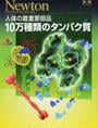 10万種類のタンパク質
