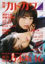 別冊カドカワ総力特集乃木坂46