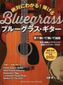 絶対にわかる!弾けるブルーグラス・ギター
