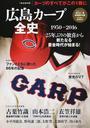 広島カープ全史