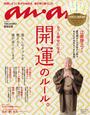 anan (アンアン) 2016年 10月12日号 No.2023