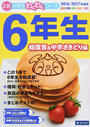 「Z会小学生わくわくワーク」6年生