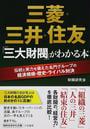 書籍と電子書籍のハイブリッド書店【honto】※旧オンライン書店bk1で買える「三菱・三井・住友「三大財閥」がわかる本」の画像です。価格は734円になります。