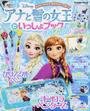 アナと雪の女王といっしょブック クリスタル