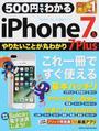 500円でわかるiPhone 7&7 Plus