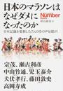 日本のマラソンはなぜダメになったのか