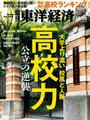 【期間限定ポイント50倍】週刊東洋経済2016年10月15日号