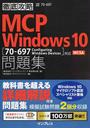 徹底攻略MCP Windows 10問題集〈70-697 Configuring Windows Devices〉対応