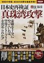 日本史再検証真珠湾攻撃