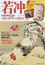 若冲生誕300年記念マルチケースBOOK