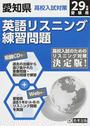 愛知県高校入試対策英語リスニング練習問題