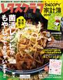 レタスクラブ 2016年11月21日増刊号