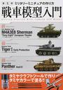 戦車模型入門