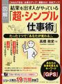 書籍と電子書籍のハイブリッド書店【honto】※旧オンライン書店bk1で買える「図解・結果を出す人がやっている「超・シンプル仕事術」」の画像です。価格は864円になります。
