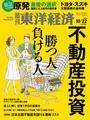 【期間限定ポイント50倍】週刊東洋経済2016年10月22日号