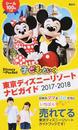 子どもといく東京ディズニーリゾートナビガイド