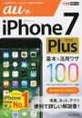 auのiPhone 7 Plus基本&活用ワザ100