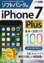 ソフトバンクのiPhone 7 Plus基本&活用ワザ100