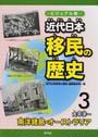 近代日本移民の歴史