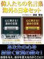 【期間限定価格】偉人たちの名言集 海外&日本セット