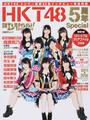 HKT48 5周年Special