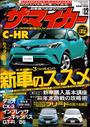 新車購入応援マガジン【ザ・マイカー】2016年12月号