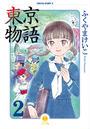 東京物語 2