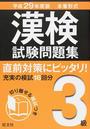 漢検試験問題集3級