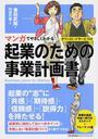 書籍と電子書籍のハイブリッド書店【honto】で買える「マンガでやさしくわかる起業のための事業計画書」の画像です。価格は1,980円になります。