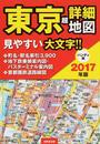 東京超詳細地図