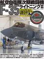 航空自衛隊次期戦闘機F-35ライトニングⅡ