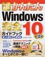 今すぐ使えるかんたんWindows 10完全ガイドブック困った解決&便利技