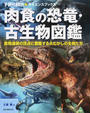 肉食の恐竜・古生物図鑑