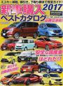 新車購入ベストカタログ
