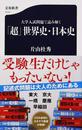 「超」世界史・日本史