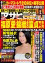 週刊アサヒ芸能 2016年11月10日号