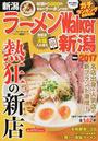 書籍と電子書籍のハイブリッド書店【honto】※旧オンライン書店bk1で買える「ラーメンWalker新潟」の画像です。価格は864円になります。
