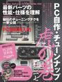 PC自作・チューンナップ虎の巻 二〇一七【DOS/V POWERREPORT 特別編集】