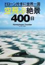 空飛ぶ絶景400日