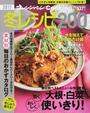 冬レシピ200