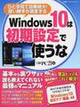 Windows 10は初期設定で使うな