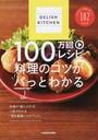 書籍と電子書籍のハイブリッド書店【honto】で買える「DELISH KITCHEN 100万回レシピ料理のコツがパっとわかる」の画像です。価格は1,430円になります。