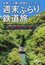 私鉄・バス乗り放題きっぷで行く週末ぶらり鉄道旅