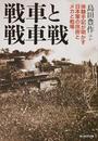 戦車と戦車戦
